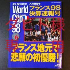 "Thumbnail of ""雑誌 ワールドカップ FRANCE '98"""