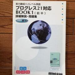 "Thumbnail of ""プログレス21対応BOOK1[前半] 詳細解説•問題集"""