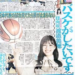 """Thumbnail of """"日刊スポーツ 7月31日 新聞記事 渡邉美穂さん"""""""