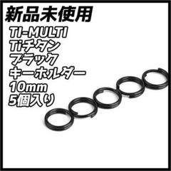 """Thumbnail of """"【新品】TI-MULTI Tiチタン キー ホルダー リング  0242"""""""