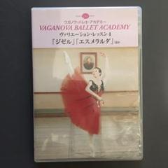 """Thumbnail of """"ワガノワバレエ ヴァリエーションレッスン4 「ジゼル」「エスメラルダ」他 DVD"""""""