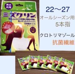 "Thumbnail of ""男女共用 【ミズクリン】5本指 クロトリマゾール 抗菌繊維 2枚入り×6個組"""