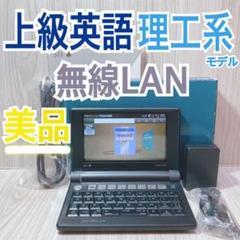 "Thumbnail of ""美品Θ電子辞書 DF-X901R 付属品完備 DF-X9001同等品ΘC02"""