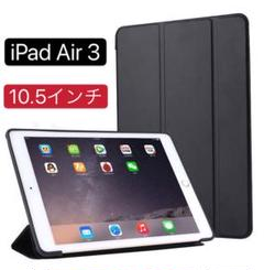 "Thumbnail of ""iPad Air3 10.5インチ ケース 手帳型 カバー 3つ折りケース"""