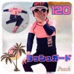 "Thumbnail of ""《新品》キッズ ツートンカラー ラッシュガード ピンク × ネイビー 120cm"""