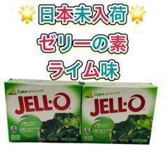 "Thumbnail of ""日本未入荷 新品 未使用 JELL-O   2箱セット ジェロ ライム味"""