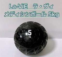 "Thumbnail of ""La-VIE ラ・ヴィメディシンボール 5kg"""