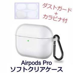 "Thumbnail of ""airpods Proソフトクリアケース ダストガード"""