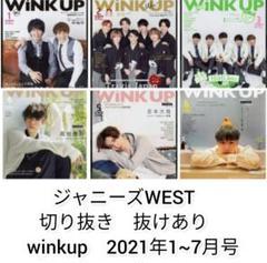 "Thumbnail of ""ジャニーズWEST 切り抜き 抜けあり winkup 2021年6月号"""