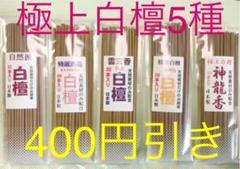 "Thumbnail of ""線香  極上白檀5種セット 400円引き"""