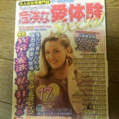"""Thumbnail of """"危険な愛体験Special 2009年10月号"""""""