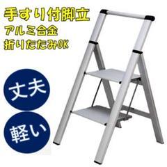 "Thumbnail of ""踏み台 足場台 ステップ台 アルミ 軽量 折りたたみ"""