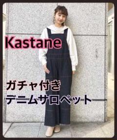 "Thumbnail of ""Kastane カスタネ 後ろガチャ付き デニムサロペット オーバーオール"""