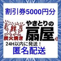 "Thumbnail of ""やきとりの扇屋割引券5000円分"""