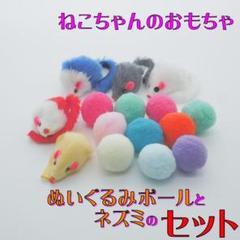"""Thumbnail of """"(C59) 猫のおもちゃ ぬいぐるみボールとネズミのセット[タイプB]"""""""