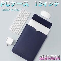 """Thumbnail of """"在宅ワーク ノートパソコン 13インチ iPad MacBook PCケース"""""""