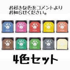 "Thumbnail of ""手形スタンプパッド パームカラーズ 4色"""