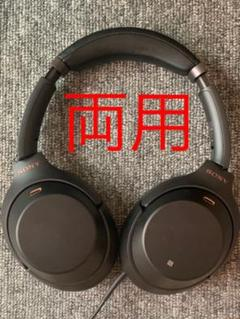 "Thumbnail of ""SONY ソニー WH-1000XM3 両用ワイヤレス兼ケーブル付"""