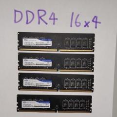 "Thumbnail of ""メモリ DDR4 16GB x4"""