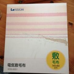 "Thumbnail of ""KOIZUMI  敷毛布"""