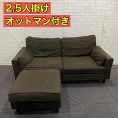 "Thumbnail of ""ソファ モダンソファ 2.5人掛け 2.5人掛けソファ オットマン"""