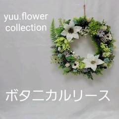 "Thumbnail of ""♪ホワイト&グリーン♪ ボタニカル リース"""