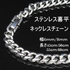 "Thumbnail of ""【幅8mm/45cm】ステンレス 中折れ式 喜平 ネックレス チェーン"""