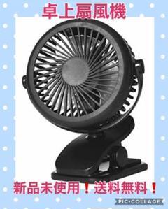 """Thumbnail of """"扇風機 ハンディーファン 扇風機 卓上扇風機 3段階風量切替 USB充電式"""""""