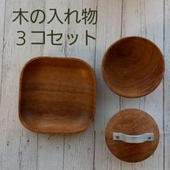 """Thumbnail of """"木の小物 3コセット"""""""