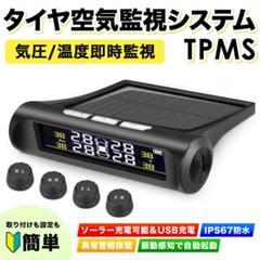 "Thumbnail of ""日本語カラーマニュアル付属 タイヤ空気圧センサー 箱付き"""