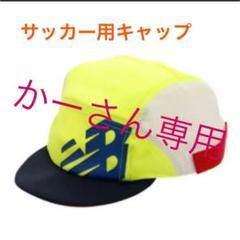 "Thumbnail of ""サッカーキャップ ジュニアsize Free"""