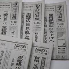 "Thumbnail of ""経済新聞  7/28~8/1( 5日分 )経済ビジネスニュース総合 古新聞"""