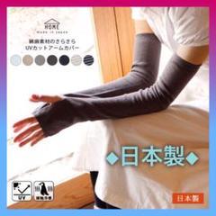 """Thumbnail of """"アームカバー ◆日本製◆"""""""