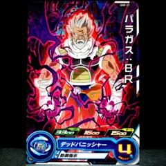 "Thumbnail of ""防御指示♪ パラガス:BR  ドラゴンボールヒーローズ UMP-37"""