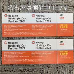 """Thumbnail of """"Gulf ながの&名古屋ノスタルジックカーフェスティバル2021招待券"""""""