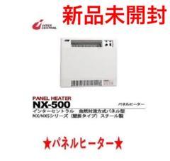 """Thumbnail of """"インターセントラル NX-500"""""""