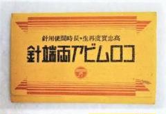 "Thumbnail of ""かなり昔のレコード針"""