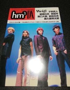 "Thumbnail of ""hm3 DX Weiβ kreuz 特集"""