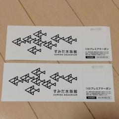 "Thumbnail of ""すみだ水族館 入場券二枚 未使用"""