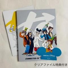 "Thumbnail of ""歌い手×ディズニー 特典あり Connected to Disney [限定盤]"""