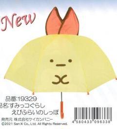 """Thumbnail of """"値下げ中●子供用耳付き傘・すみっコぐらし えびふらいのしっぽ・雨の日が楽しい新品"""""""