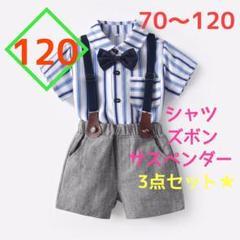 """Thumbnail of """"新品/男の子 ストライプシャツサスペンダーフォーマル 3点セット ブルー 120"""""""
