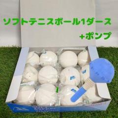 "Thumbnail of ""【新品】ソフトテニスボール1ダース(アカエム)+空気入れ"""