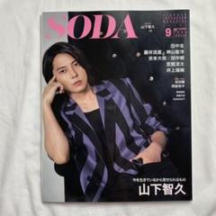 "Thumbnail of ""ソーダ SODA 2020年9月号"""