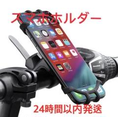 "Thumbnail of ""『新品 未使用』シリコーン自転車電話ホルダー 調節自由"""