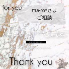 "Thumbnail of ""ma-ro*さまご相談ページ"""