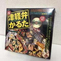 "Thumbnail of ""津軽弁かるた CD付 新品未開封"""