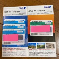 "Thumbnail of ""ANA 株主優待券×4枚"""