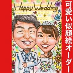 "Thumbnail of ""❤️似顔絵オーダー ❤️オーダーメイド❣️ウェルカムボード  結婚祝い 記念日 花"""