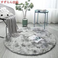 """Thumbnail of """"チェアマット 直径200cm 円形 洗えるラグ 絨毯 インテリア 長い毛足 絞"""""""